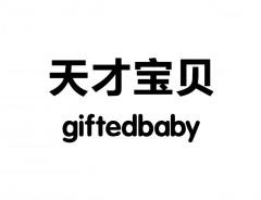 giftedbaby Logo (DPMA, 2019)